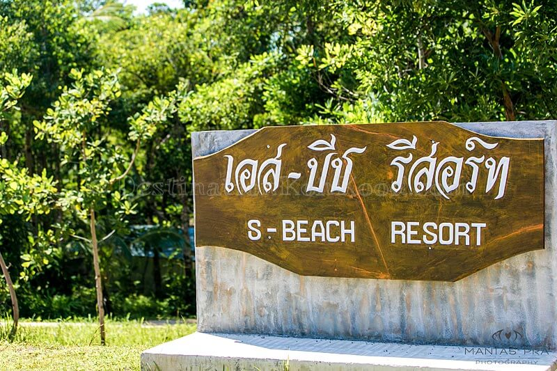 Entrance - S-Beach Resort