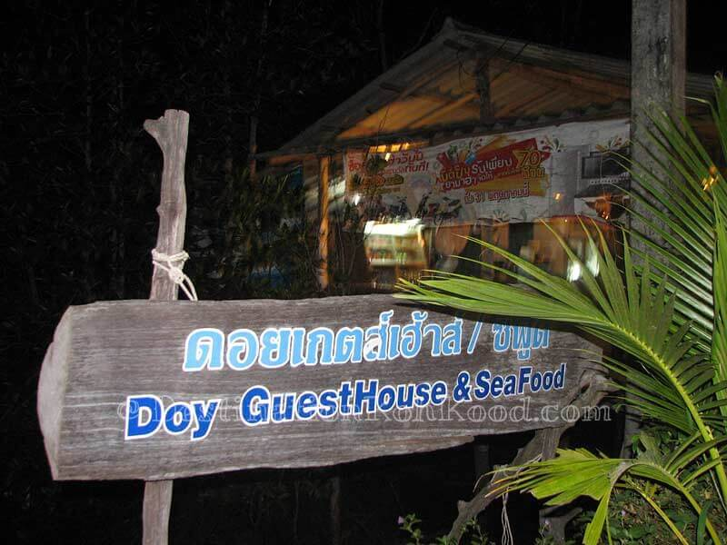 Entrance - Doy Guest House